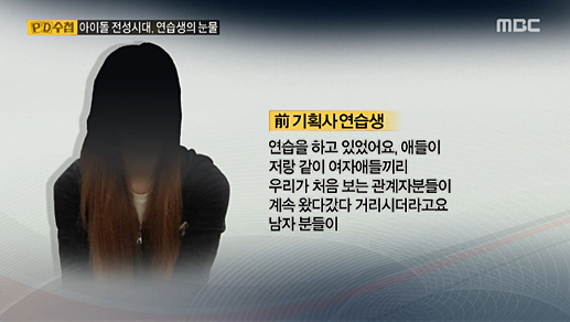 Former Trainee Confesses About Sponsorship Offers