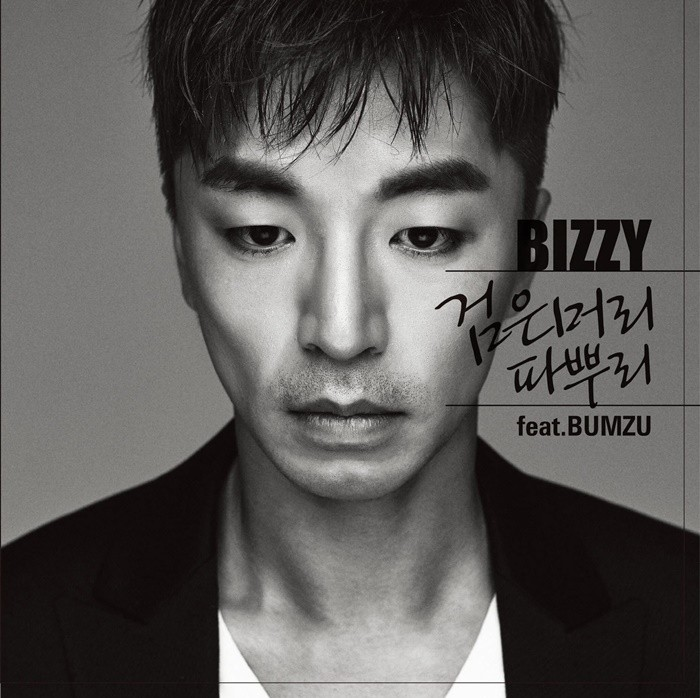 """Watch: MFBTY's Bizzy Releases New Solo Track """"All I Need"""" Featuring Bumzu"""