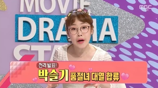 "Reporter Park Seul Gi Makes Surprise Announcement of Her Own Marriage on ""Section TV"""