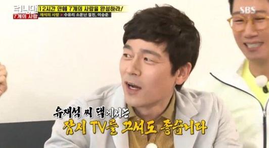lee seung joon running man