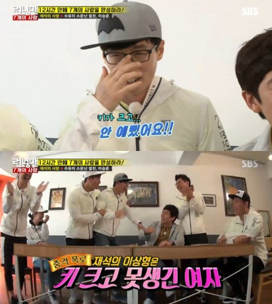 lee seung joon running man2