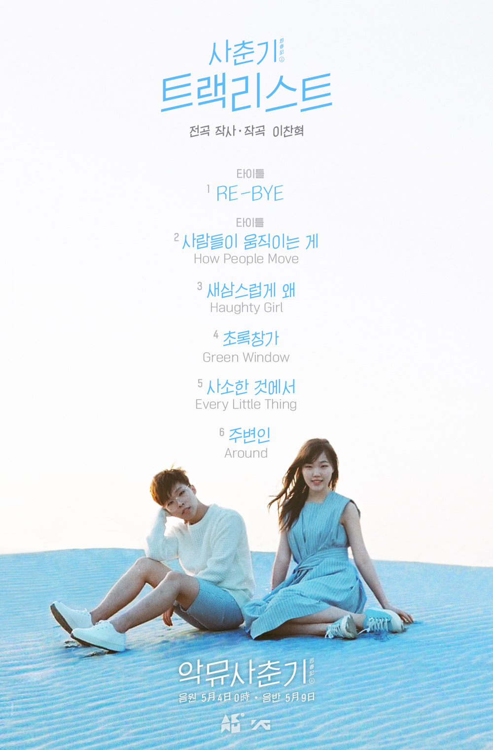 """Update: Akdong Musician Announces Double Title Tracks Through New Teaser For """"Adolescence"""" Comeback"""