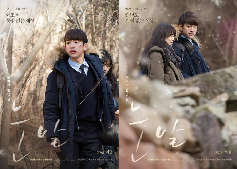 Posters for GOT7's Junior's First Movie Reveal Warmth Amidst the Snow