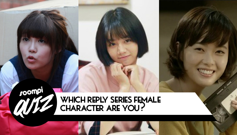 soompi quiz which reply series female character are you