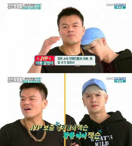 Watch: Park Jin Young Blames GOT7's Jackson For Ruining JYP's