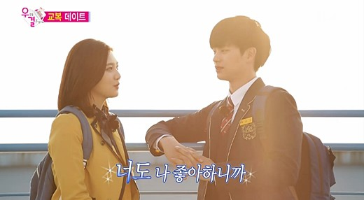 """Joy Confesses """"I Love You"""" To Yook Sungjae On Their Sweet Amusement Park Date"""