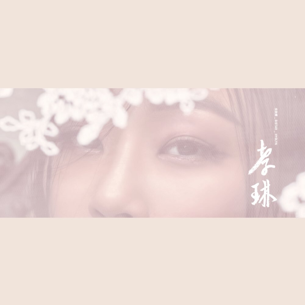 """Update: SISTAR Teases Comeback With """"Eye Contact"""" Riddle Images"""
