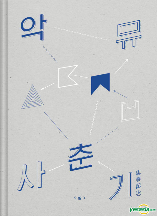 Akdong Musician Spring Vol 1 yesasia