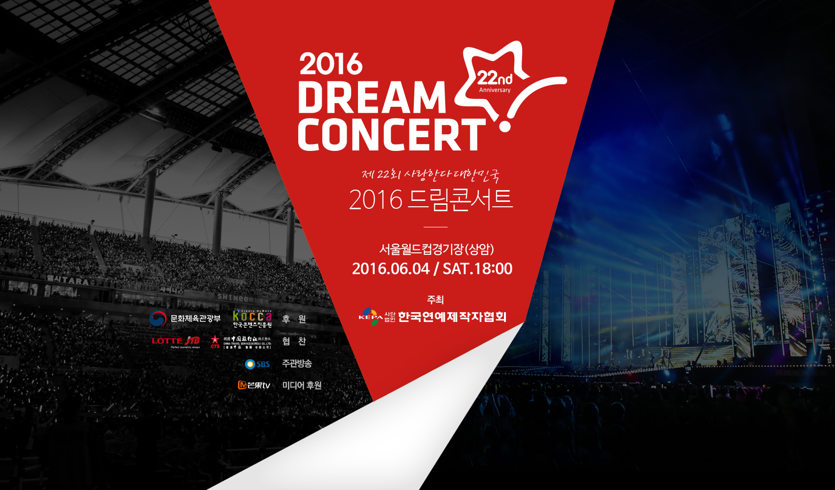 INFINITE's Woohyun, NCT, Lovelyz, And More Confirmed For 2016 Dream Concert
