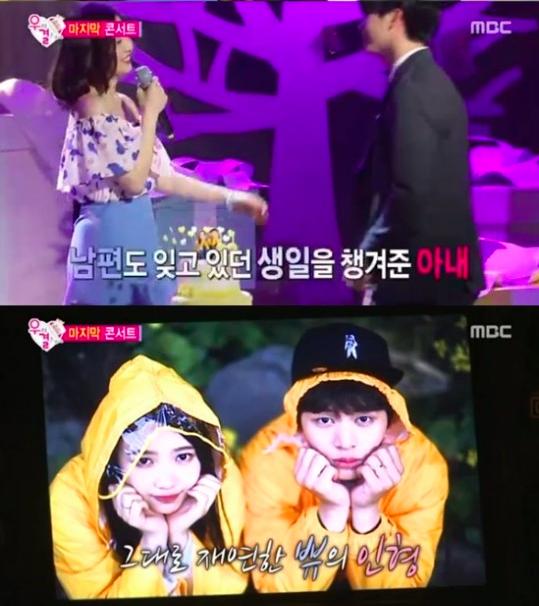 Yook Sungjae Joy We Got Married