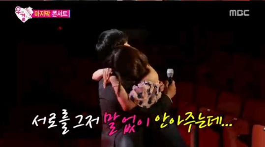 """Yook Sungjae And Joy Put On Tearful Goodbye Concert On """"We Got Married"""""""