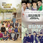 """Reply"" Series PD Refutes Rumors That The Next Installment Will Be ""Reply 1974"""