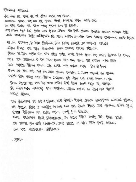 wonwoo letter