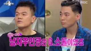 Park Jin Young G.Soul