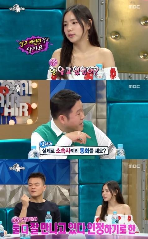 Min Hyo Rin Park Jin Young Kim Gura Radio Star