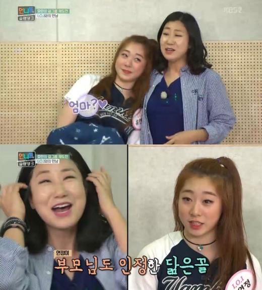 Ra Mi Ran I.O.I Yoo Yeonjung