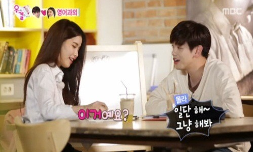 "Eric Nam Teaches Solar English On ""We Got Married"""