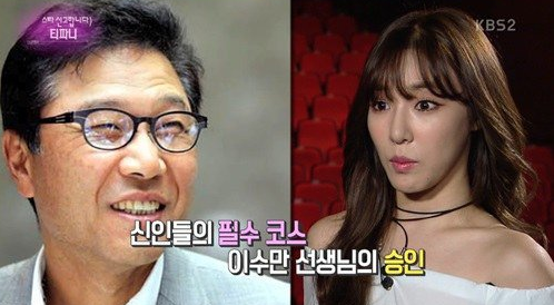 Tiffany Reveals Lee Soo Man's Reaction To Her Solo Debut Choreography