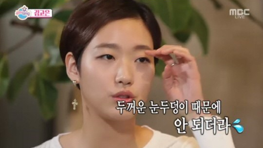 Kim Go Eun Confesses She Thought About Getting Double Eyelids
