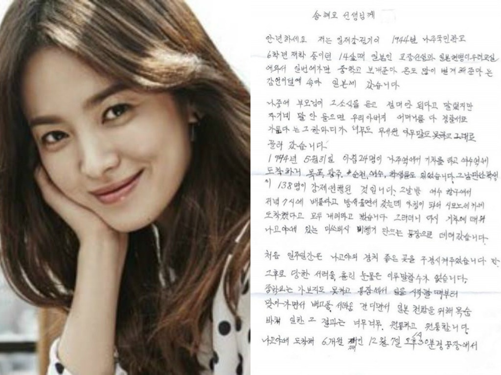 Former Forced Labor Worker Writes Touching Letter To Song Hye Kyo