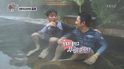 Oh Min Suk Frustrates Jeon Suk Ho With His Answer To Question About Love