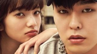Nana Komatsu G-Dragon