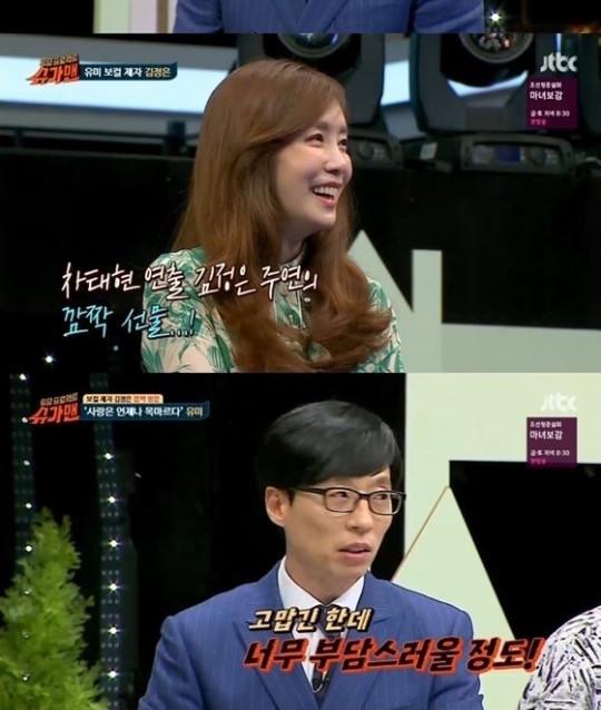 Sugar Man Yoo Jae Suk Kim Jung Eun