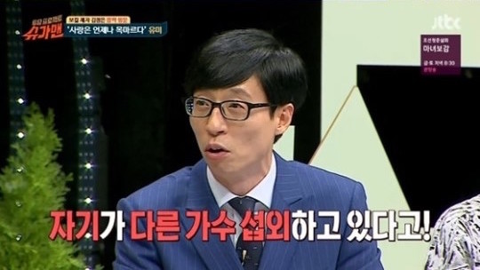 """Yoo Jae Suk Talks About Cha Tae Hyun's Detailed Monitoring Of """"Sugar Man"""""""