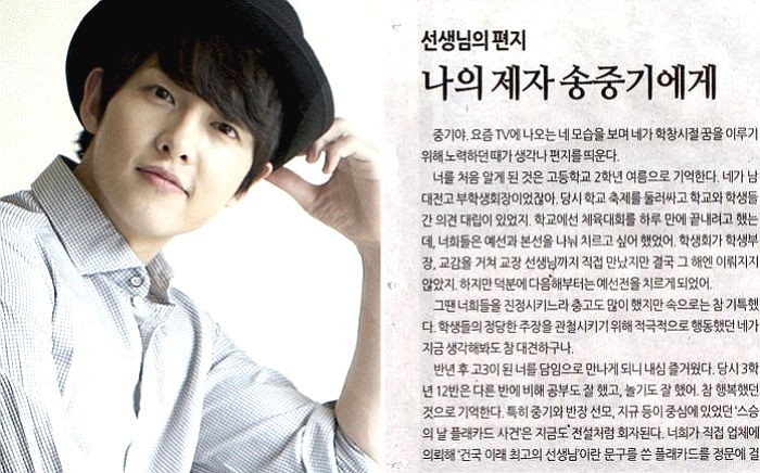Touching Letter Written By Song Joong Ki's Teacher Resurfaces Online