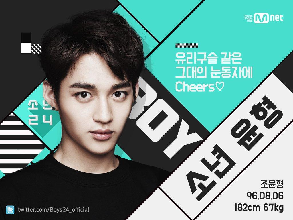 boys24 jo yoonhyung