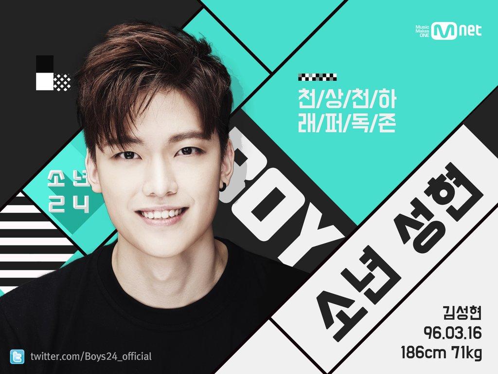 boys24 kim sunghyun