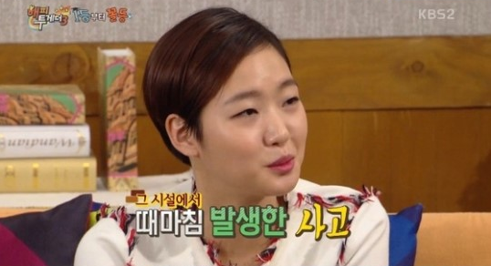 kim go eun happy together 3 2