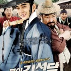 """Watch: Yoo Seung Ho And EXO's Xiumin Are Historical Con Men In First Trailer For """"Kim Sun Dal"""""""