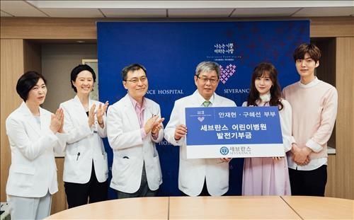 Ku Hye Sun Ahn Jae Hyun Severance Hospital