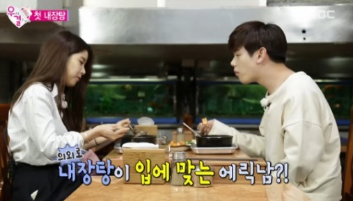 "Watch: Solar Gets Eric Nam To Eat An Interesting Soup On ""We Got Married"""