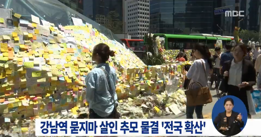 Koreans Gather At Gangnam Station In Remembrance Of Young Murder Victim