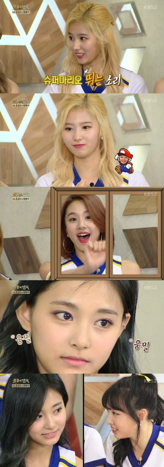 twice immortal song