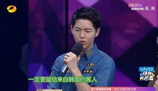 song joong ki happy camp 2