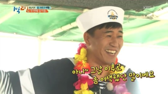 kim jong min 1 night 2 days