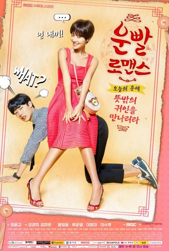 Lucky Romance Poster 1