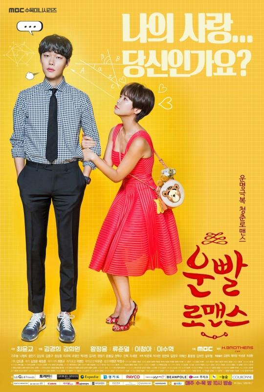 Lucky Romance Poster 2