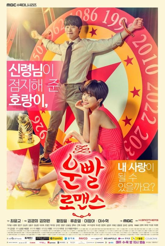 Lucky Romance Poster 3