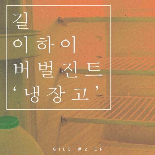 Gil Teams Up With Lee Hi And Verbal Jint For New Single