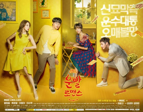 Lucky Romance Ryu Jun Yeol Hwang Jung Eum Lee Chung Ah Lee Soo hyuk