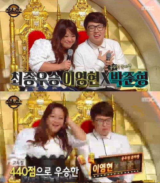 Duet Song Festival Lee Young Hyun