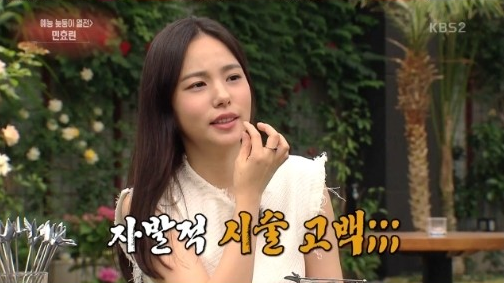 Min Hyo Rin Clarifies What Work She's Got Done On Her Face