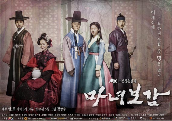 "4 Reasons You'll Be Hooked On ""Mirror Of The Witch"""