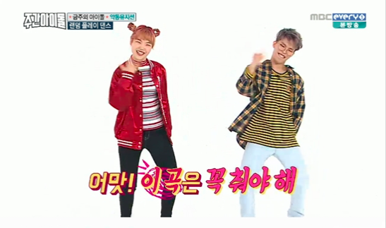 """Watch: Akdong Musician Are Crazy In Sync In """"Random Play Dance"""""""