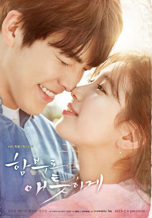 "Kim Woo Bin And Suzy Are So Adorable In New ""Uncontrollably Fond"" Poster"