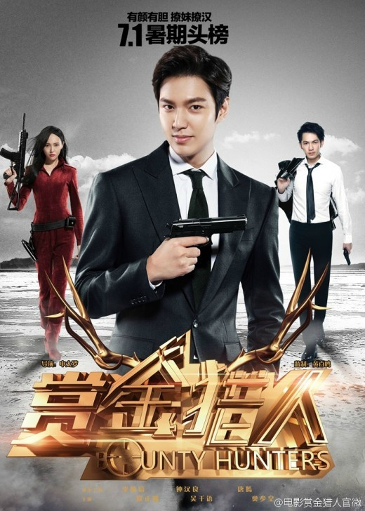 "Lee Min Ho Looks Dashing In New ""Bounty Hunters"" Poster"